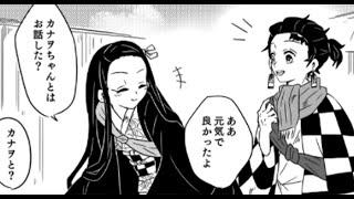 【鬼滅の刃漫画】かわいいかまぼこ隊 2021#3340