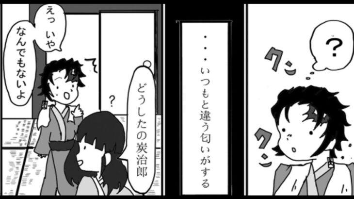 【鬼滅の刃漫画】かわいいかまぼこ隊 2021#3342