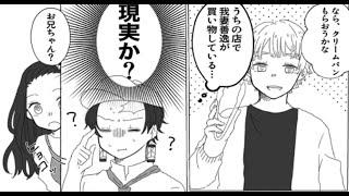 【鬼滅の刃漫画】かわいいかまぼこ隊 2021#3346