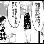 【鬼滅の刃漫画】かわいいかまぼこ隊 2021#3347