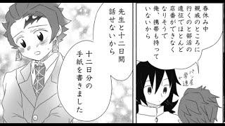 【鬼滅の刃漫画】かわいいかまぼこ隊 2021#3351