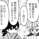 【鬼滅の刃漫画】かわいいかまぼこ隊 2021#3360