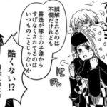 【鬼滅の刃漫画】かわいいかまぼこ隊 2021#3364