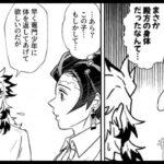 【鬼滅の刃漫画】かわいいかまぼこ隊 2021#3379