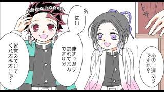 【鬼滅の刃漫画】かわいいかまぼこ隊 2021#3380