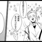 【鬼滅の刃漫画】かわいいかまぼこ隊 2021#3394