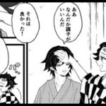 【鬼滅の刃漫画】かわいいかまぼこ隊 2021#3403