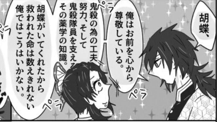【鬼滅の刃漫画】かわいいかまぼこ隊 2021#3425