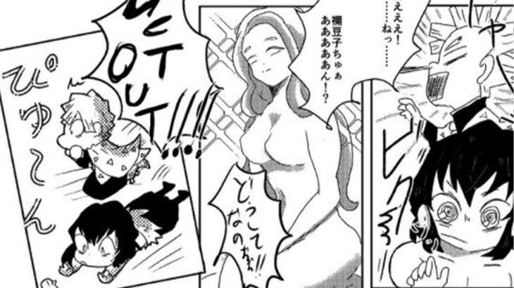 【鬼滅の刃漫画】かわいいかまぼこ隊 2021#3433