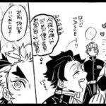 【鬼滅の刃漫画】かわいいかまぼこ隊 2021#3447
