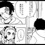 【鬼滅の刃漫画】かわいいかまぼこ隊 2021#3448
