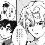 【鬼滅の刃漫画】かわいいかまぼこ隊 2021#3455