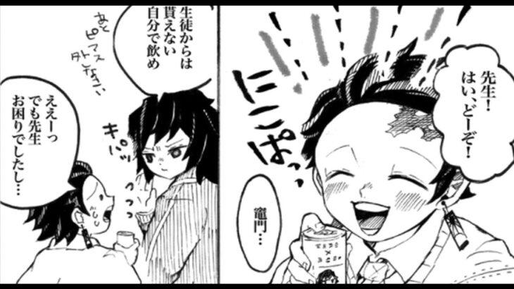 【鬼滅の刃漫画】かわいいかまぼこ隊 2021#3474