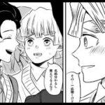 【鬼滅の刃漫画】かわいいかまぼこ隊 2021#3475
