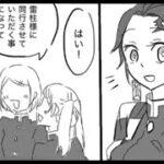 【鬼滅の刃漫画】かわいいかまぼこ隊 2021#377