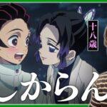 鬼滅の刃 第24話 アニメリアクション Demon Slayer Episode 24 Anime Reaction 原作未読 初見反応