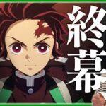 鬼滅の刃 第26話 アニメリアクション Demon Slayer 26 Anime Reaction 原作未読 初見反応