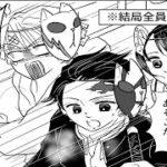【鬼滅の刃漫画】宇髄天元。そして愛#265