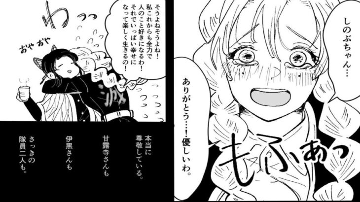 【鬼滅の刃漫画】宇髄天元。そして愛#266