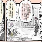 【鬼滅の刃漫画】宇髄天元。そして愛#301