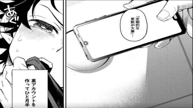 【鬼滅の刃漫画】愛の楽園 # 39