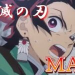 鬼滅の刃3画面MAD