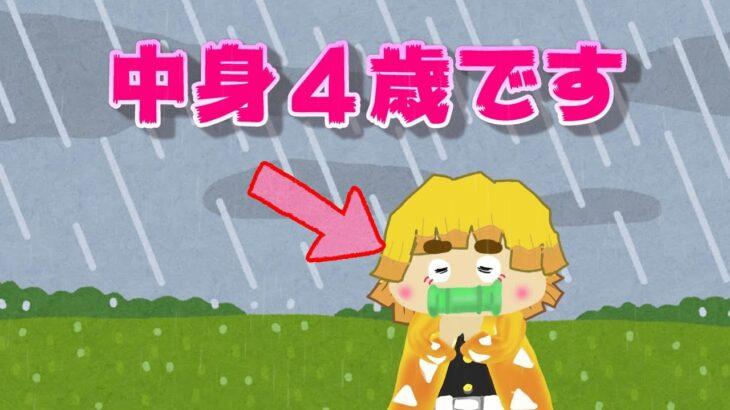 【鬼滅の刃】4歳の娘が「ねずこちゃーん」を連呼するアニメを作るとこうなった