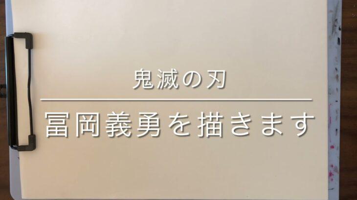 小5女子が描く【鬼滅の刃】冨岡義勇