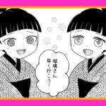 【鬼滅の刃漫画】超かわいい鬼駆除軍との面白い話  7