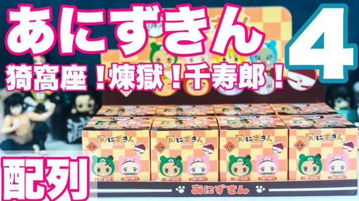 【鬼滅の刃】最新「鬼滅の刃 あにずきん全8種」をBOX開封して配列を検証!煉獄杏寿郎、煉獄千寿郎、猗窩座、魘夢がついに可愛いクマの被り物を被ったあにずきんに♡