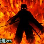 【鬼滅BGM】もしも煉獄杏寿郎が鬼だったら『映画立体音響 ver.』 | Rengoku Theme | Demon Slayer OST