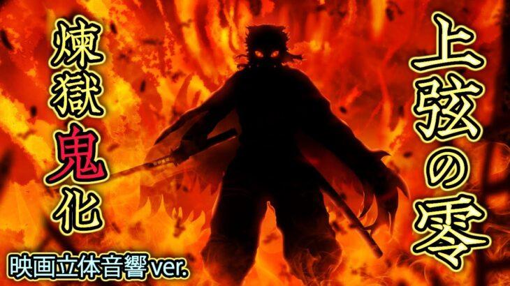 【鬼滅BGM】もしも煉獄杏寿郎が鬼だったら『映画立体音響 ver.』   Rengoku Theme   Demon Slayer OST