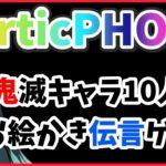 【GarticPhone】鬼滅の刃キャラクター達がお絵描き対決!伝言ゲーム!!【ライブ生配信】【声真似】7/17