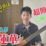 【初心者向け】サイレントギターで解説!アニメ「鬼滅の刃」の主題歌、LiSAさんの「紅蓮華」を超簡単に弾く方法!エレキギター、アコースティックギターでも簡単に弾けます。