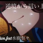 【MAD】逆境を乗り越えて最強となったウマ娘の物語 Vitalization.feet水樹奈々【ウマ娘】