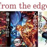 【MAD】鬼滅の刃 from the edge