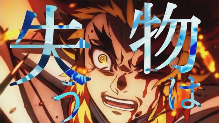 【MAD】鬼滅の刃×Imaginary like the justice  DemonSlayer【無限列車】