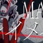 【鬼滅の刃】MAD『レイメイ』酸欠少女さユり×MY FIRST STORY   TVアニメ『ゴールデンカムイ』第二期OPテーマ  Demon Slayer 【塁 MAD】