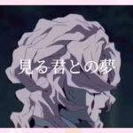 【MAD】鬼滅の刃✖myra(Tani Yuuki)