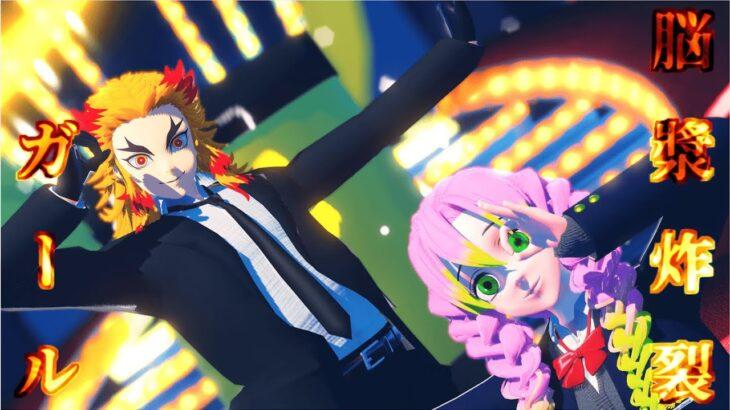 【鬼滅の刃MMD】脳漿炸裂ガール / Spinal Fluid Explosion Girl【Demon Slayer MMD】