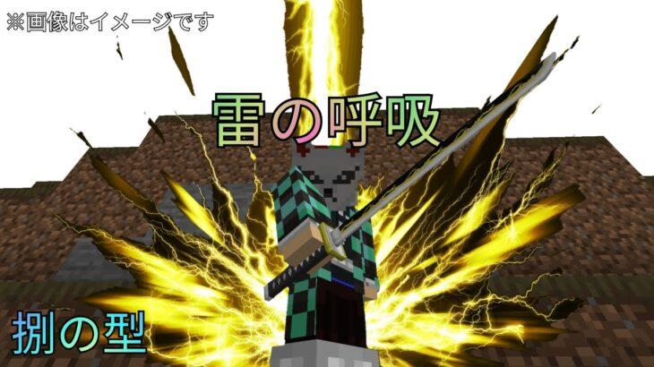 鬼滅の刃MODで遊ぶ! 「捌の型 雷の呼吸」【マイクラ】【鬼滅の刃】 【ネタバレ】