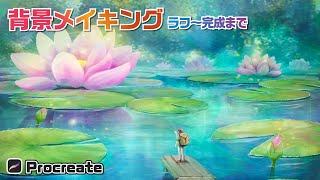 【イラストメイキング】線あり風景画のメイキング(MTGファンアート)【Procreate】