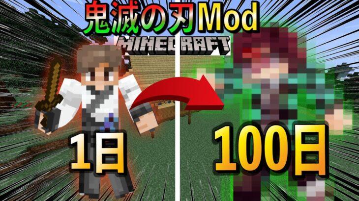【鬼滅の刃Mod】マイクラ初心者が鬼滅の刃Modで100日間のサバイバル生活をしたらどれだけ強くなれるか検証してみた!!#1 【マインクラフト】