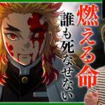 【無限列車編】鬼滅の刃 劇場版 アニメリアクション Mugen Train Movie Demon Slayer Anime Reaction 原作未読 初見反応