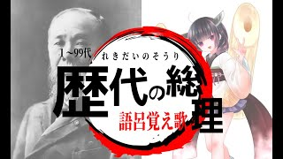 歴代総理大臣語呂覚え歌~『紅蓮華』~テレビアニメ『鬼滅の刃』OP