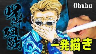【呪術廻戦】七海建人 イラスト 描いてみた Ohuhu 一発描き