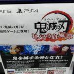 【PS5ソフト】鬼滅の刃?ゲーム売り場USJコラボ楽しみテレビアニメ