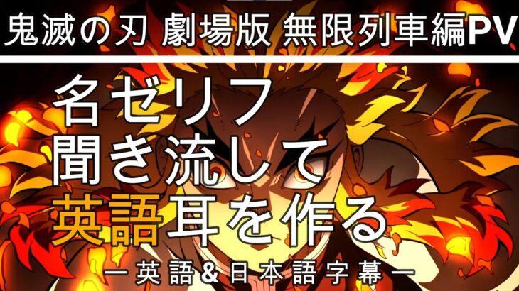 【アニメで英語勉強】鬼滅の刃 劇場版 無限列車編PV【英語&日本語字幕】