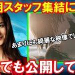 【海外の反応】『アリスとテレスのまぼろし工場』の特報PVが海外で話題!「今のMAPPAは制御不能!」【鬼滅の刃アニメチャンネル】