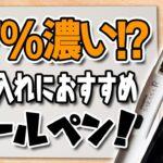 【サラサR】ペン入れにオススメ! くっきり描けるボールペン イラスト